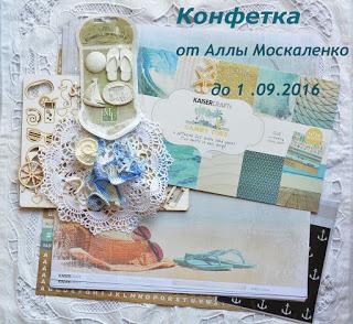 Морская конфетка от Аллочки Москаленко