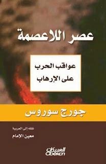 عصر اللاعصمة: عواقب الحرب على الإرهاب - جورج سوروس pdf