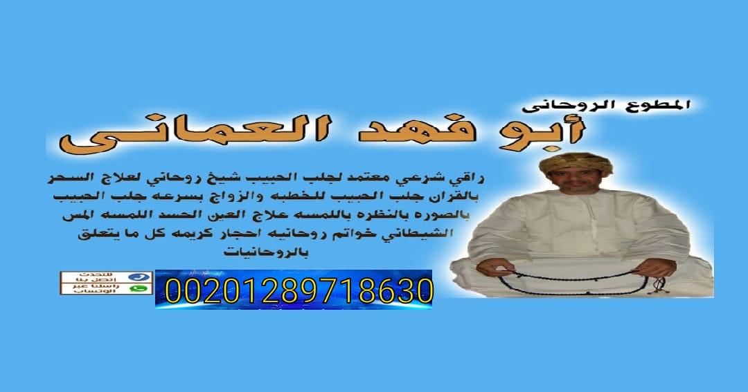 الشيخ الروحانى ابو فهد العمانى 00201289718630