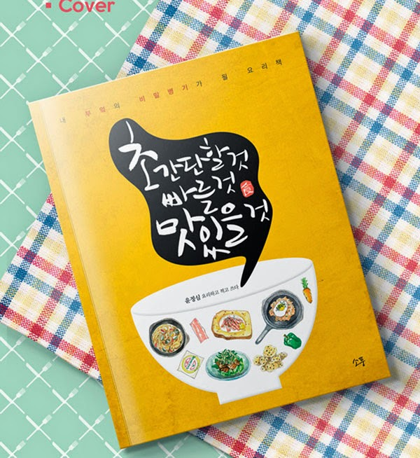 17 Cool And Creative Cookbook Designs