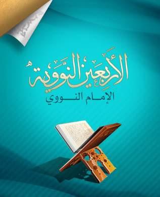 تحميل كتاب منهاج المسلم