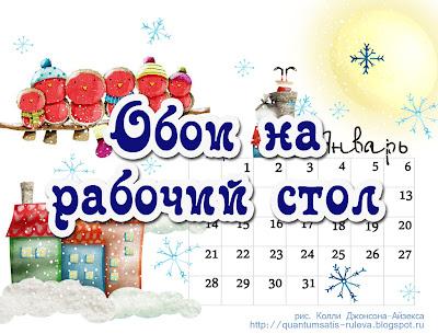 satis: Обои на рабочий стол = Календарь на ...: quantumsatis-ruleva.blogspot.com/2012/12/2013.html