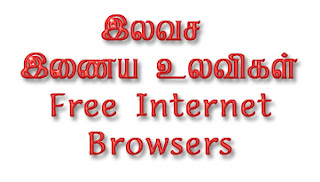Free internet browsers