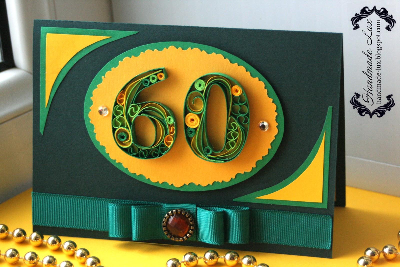 Подарок на свое 60-летие папе 303