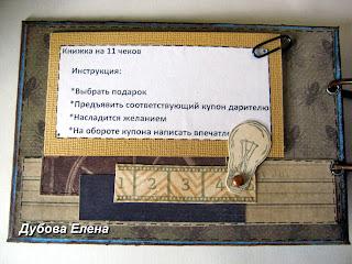 Чековая Книга Желаний - уникальный подарок мужчине
