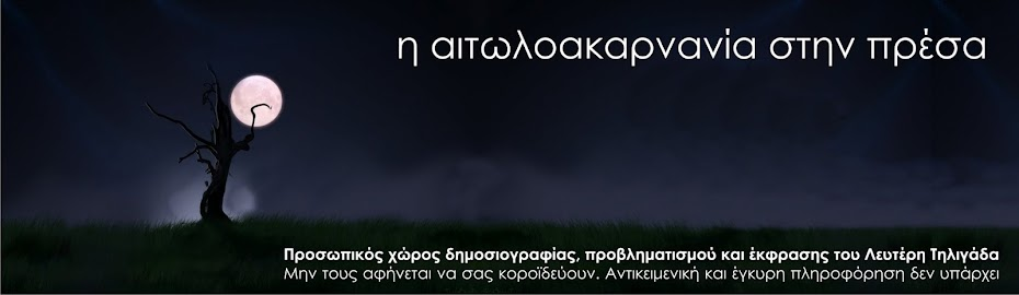 Η ΑΙΤΩΛΟΑΚΑΡΝΑΝΙΑ ΣΤΗΝ ΠΡΕΣΑ