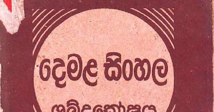 free  sinhala kamasutra pdf