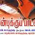Aandavar En Aayanaga :: Album : Anbukku Paadal :: Sung By : Vani Jeyaram (Cine Playback Singer)