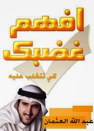 افهم غضبك كي تتغلب عليه - عبد الله العثمان