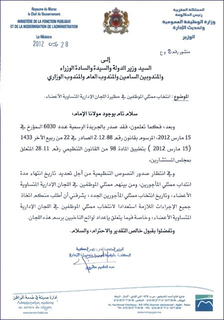 منشور انتخاب ممثلي الموظفين حظيرة
