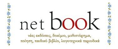 .....βιβλιο-παρουσίαση on-line