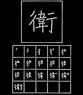 kanji pertahanan