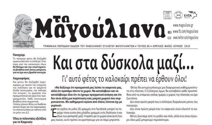 """εφημερίδα """"τα Μαγούλιανα"""""""