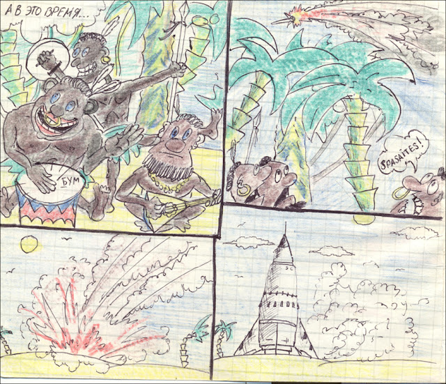 Aborigines escape in terror from landing spacecraft, rocket spaceship landing, funny pictures, comics, caricatures