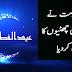Government of Pakistan has announced Eid ul Fitr Holidays