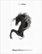 Μαρία Πολυκανδριώτη - Το Άλογο