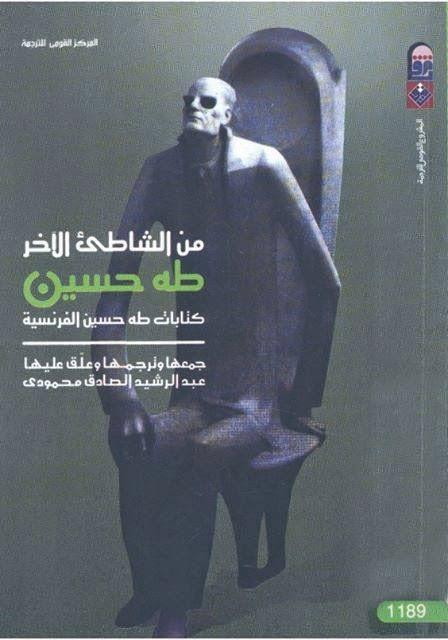من الشاطئ الآخر كتابات طه حسين الفرنسية - ترجمة عبد الرشيد الصادق محمودى pdf