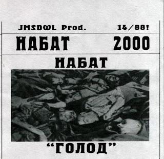 Набат - Голод [Demo] (2000)