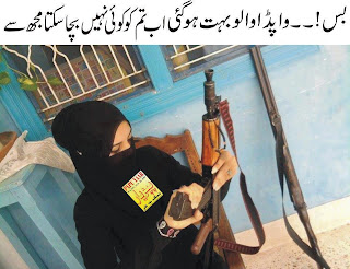 funny girl with gun against wapda
