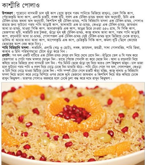 Bangladeshi recipe bangla recipe bangladeshi food recipe tag home made polao prothom alo pola ranna potrom alo recipe prothom alo twist day recipe forumfinder Images