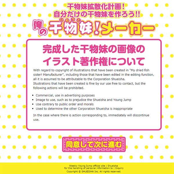 Game Himouto! Umaru-chan