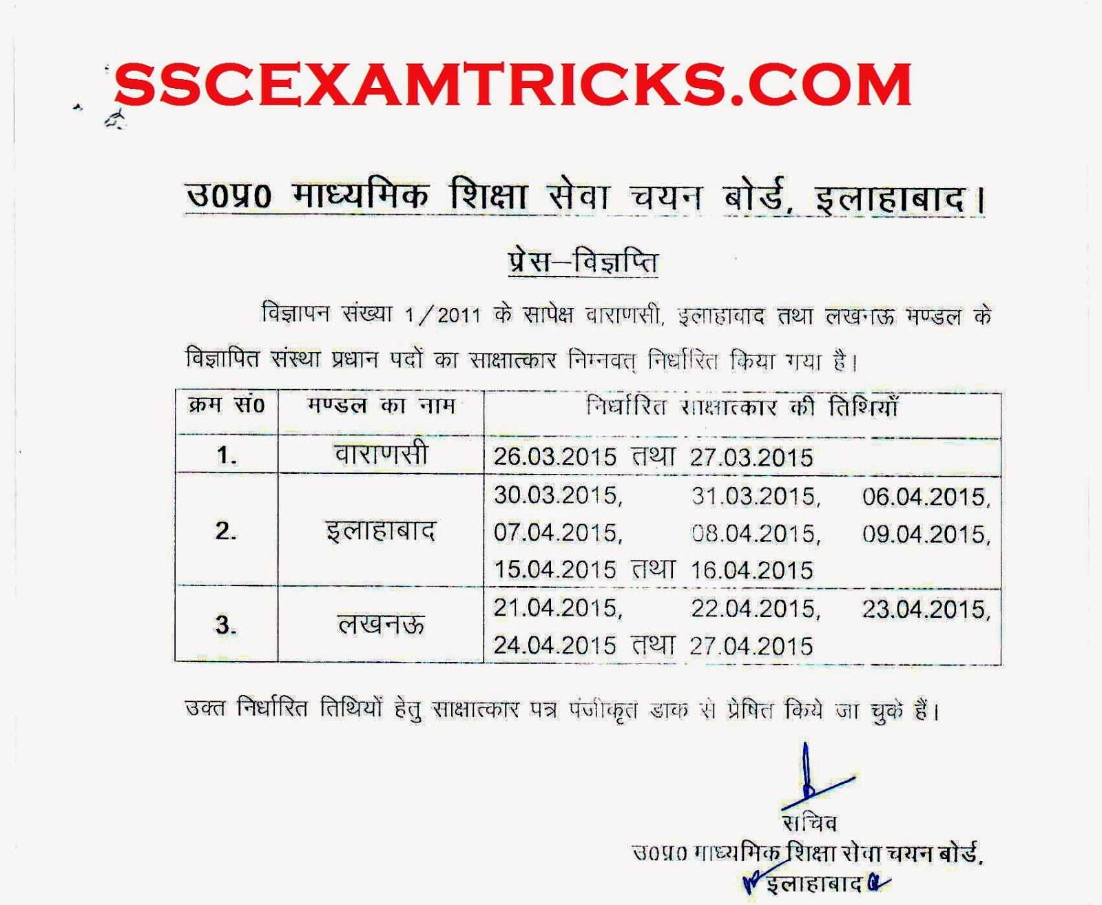UPSESSB PRINCIPLE INTERVIEW SCHEDULE 2015