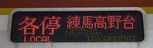 東京メトロ副都心線 各停 練馬高野台行き1 7000系