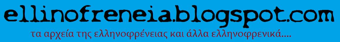 Τα αρχεία της ραδιοφωνικής ελληνοφρένειας και άλλα ελληνοφρενικά