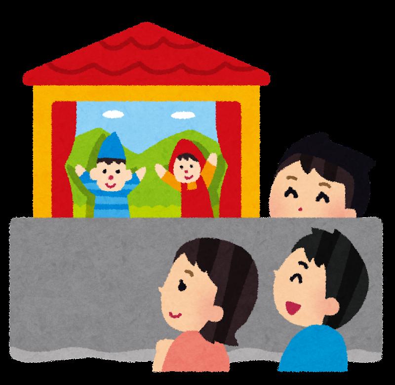 人形劇のイラスト: 無料イラスト かわいいフリー ... : 幼稚園 素材 : すべての講義