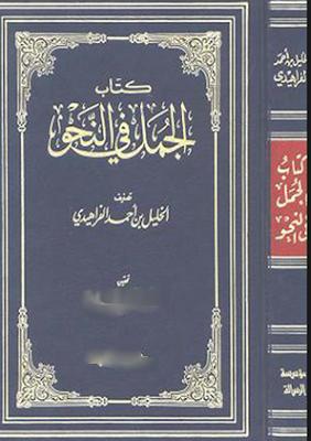 كتاب الجمل في النحو للخليل بن أحمد الفراهيدي pdf