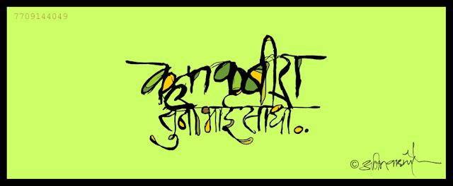 Marathi Calligraphy Online Graffiti Picture