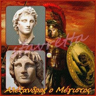 Αλέξανδρος ο Μέγιστος