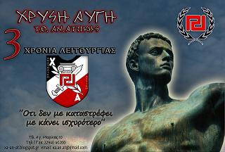 3 Χρονια Τ.Ο. Ανατολικης Αττικης