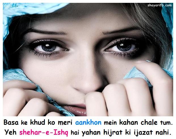 Basa ke khud ko meri aankhon mein kahan chale tum.. Yeh shehar-e-Ishq hai yahan hijrat ki ijazat nahi..