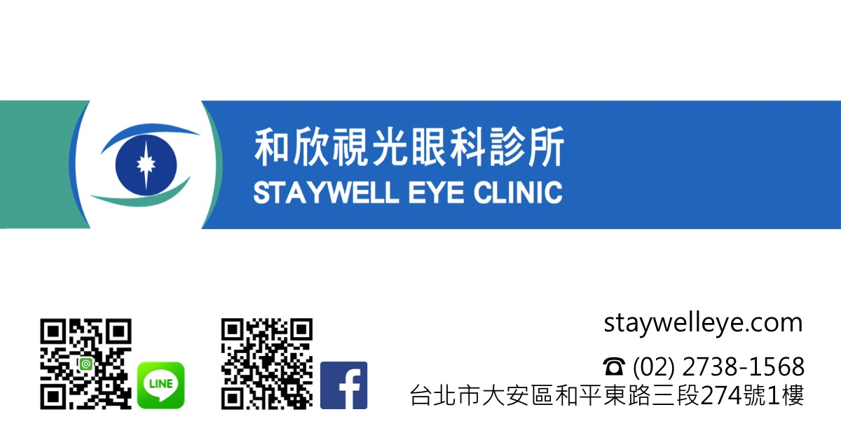 和欣視光眼科診所