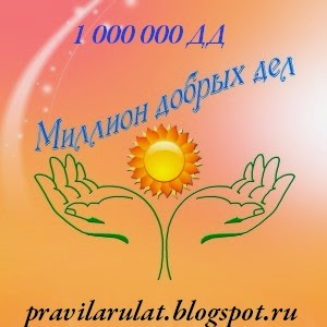 1 000 000 ДД