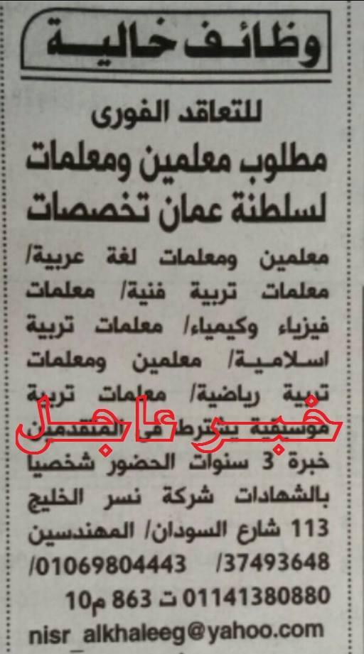 مطلوب فوراً - معلمين ومعلمات لسلطنة عمان منشور جريدة الاهرام 15 / 1 / 2016