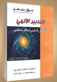 كتاب التدبير الإلهي : الأساس العلمي لعالم منطقي - بول ديفز