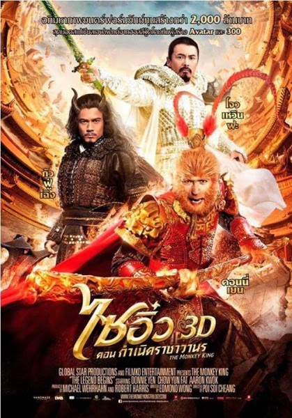 The Monkey King ไซอิ๋ว 3D ตอน กำเนิดราชาวานร FULL HD พากย์ไทย