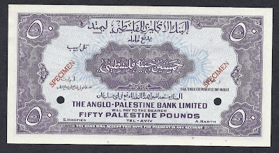 50 Pounds Anglo Palestine Bank banknote