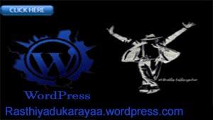 රස්තියාදුකාරයගේ WordPress අඩවිය