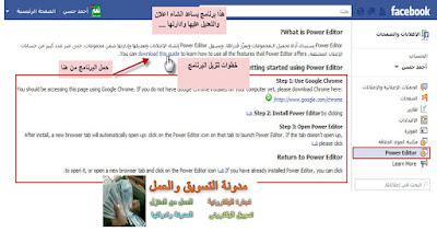 كيفية أدارة حملتى الاعلانية الفيسبوك facebookk.jpg