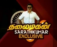 Watch Thalaimagan Sarathkumar Exclusive Interview 26-01-2016 Puthuyugam TV 26th January 2016 Republic Day Special Program Sirappu Nigalchigal Full Show Youtube HD Watch Online Free Download