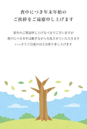 大きな木のイラストの喪中はがきテンプレート