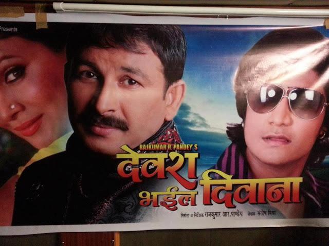 Devra Bhail Deewana (2013) Bhojpuri Movie First Look Poster -  Manoj Tiwari, Pakhi Hegde