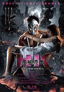 Siêu Nhân Biến Thái 2 -Hentai Kamen: The Abnormal Crisis