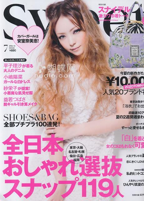 Sweet (スウィート) July 2012  namie amuro