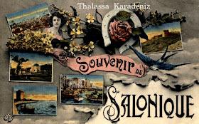 Θεσσαλονίκη σε παλιό Καρτ ποστάλ