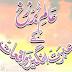 Aalm E Barzakh Key Ibrat Angez Waqeyat