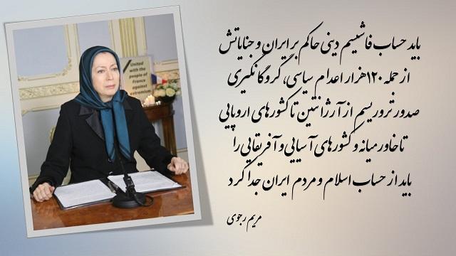 ایران- ویدئوومتن پیام مریم رجوی درمحکومیت عمل وحشیانه تروریستی، کشتار مردم بیگناه پاريس 23 آبان, 1394